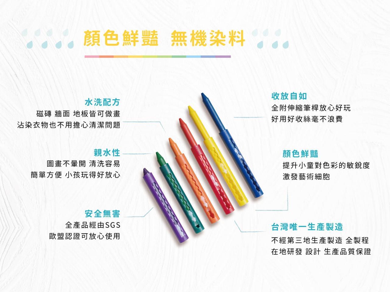 kidzcrayon6色水洗蠟筆