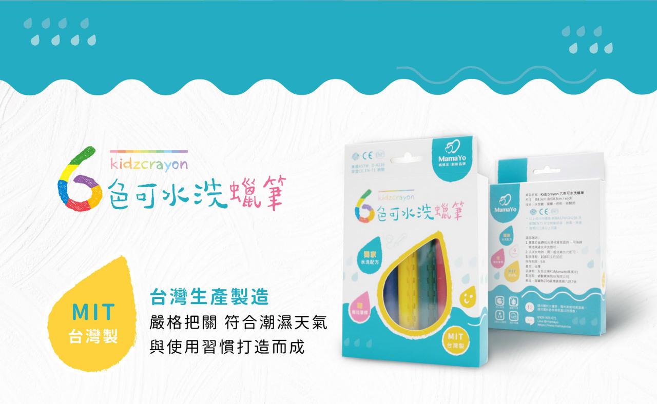 台灣製kidzcrayon水洗蠟筆